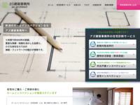 新潟県 as建築事務所(アズ建築事務所)様