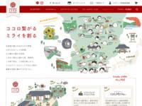長野県 ココロファームビレッジ
