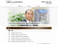 岡山県 近藤幸夫法律事務所
