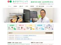 あさひクリニック様(産婦人科・泌尿器科)