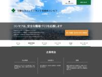 岡山県 労働安全コンサルタント事務所 コンセフ