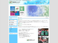 東京都 産業廃棄物中間処理業・産業廃棄物収集運搬業ホームページ