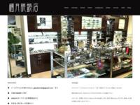 香川県 楓月眼鏡店