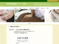 静岡県保険鍼灸マッサージ師会様