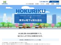 東京都 土木関連企業サイト