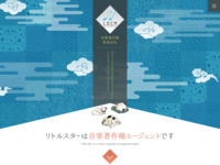 東京都 リトルスター・コピーライトマネージメント【音楽著作権エージェント】