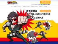 東京都 害虫駆除サービスランディングページ