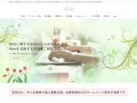 女性向け ホームページ制作 R-web