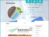 東京都 おしぼり・玄関マット・タオルなどのレンタル業様サイト
