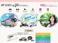 福島県 常交自動車学校