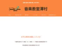 ピアノ教室・フルート教室・ハープ教室*音楽教室澤村