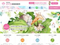 福島県 株式会社さくら保険事務所