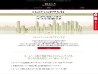 ホームページ企画 運用|株式会社アールデザイン