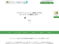 ホームページ作成 東京の株式会社NAaNA