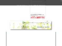 http://3038.web.fc2.com/new30/amino/index.htm