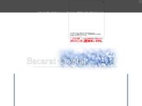 http://3038.web.fc2.com/new30b/bacarat/index.htm
