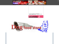 http://3038.web.fc2.com/new30b/dogfood/index.htm