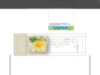 http://3038.web.fc2.com/new30b/udon/index.htm