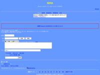 琉邦会のサイト画像
