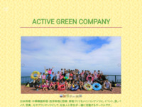 ACTIVE GREEN COMPANYのサイト画像