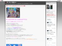映画「プリパラ み~んなのあこがれ♪レッツゴー☆プリパリ」 感想のスクリーンショット