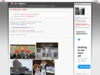 【2017年8月】大洗ガルパン旅行記のスクリーンショット