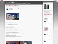 【2017年11月】大洗ガルパン旅行記 ~その1~のスクリーンショット
