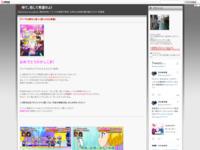 プリパラ5周年と深イイ話(i☆Ris特集)のスクリーンショット