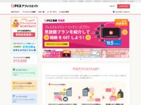 FC2アフィリエイト/大人のおもちゃ(アダルトグッズ)