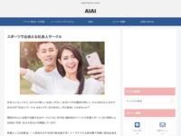 関西社会人サークル AIAIのサイト画像