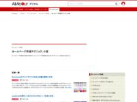 HTML、XHTML、スタイルシート(CSS)記述方法(All About)・スクリーンショット