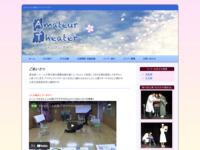 社会人中心の劇団 アマチュアシアターのサイト画像
