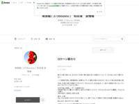 http://ameblo.jp/373boso/