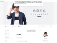 http://ameblo.jp/aaronstorn/