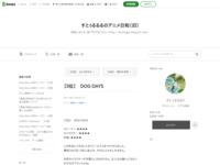 【3位】 DOG DAYSのスクリーンショット