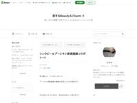 http://ameblo.jp/beauty-charm/entry-10867154410.html