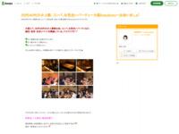 大阪婚活サークルkusukusuのサイト画像