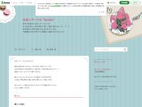 ☆☆社会人サークル 'Garden'☆☆のサイト画像