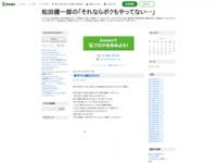 http://ameblo.jp/getsumensuibaku
