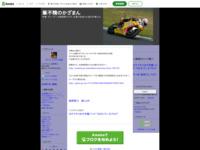 http://ameblo.jp/kazamayouto/
