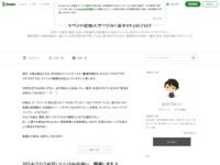 街コン・合コン年代別イベントサークル「友ネット」のサイト画像