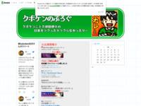 http://ameblo.jp/kuboken829/
