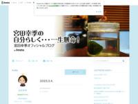 http://ameblo.jp/miyatakouki/
