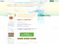 もみ★ブロのサイト画像