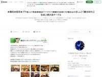 30代40代の飲み会サークル【誉(ほまれ)】のサイト画像