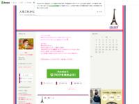 http://ameblo.jp/rei-garden/