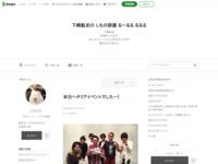 http://ameblo.jp/shimozaki/