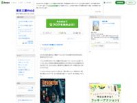 東京三葉株式会社の求人Web速報(担当/橘田幸俊)