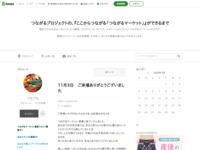 http://ameblo.jp/tunagarumarket