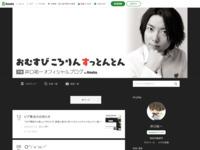http://ameblo.jp/unipurin/